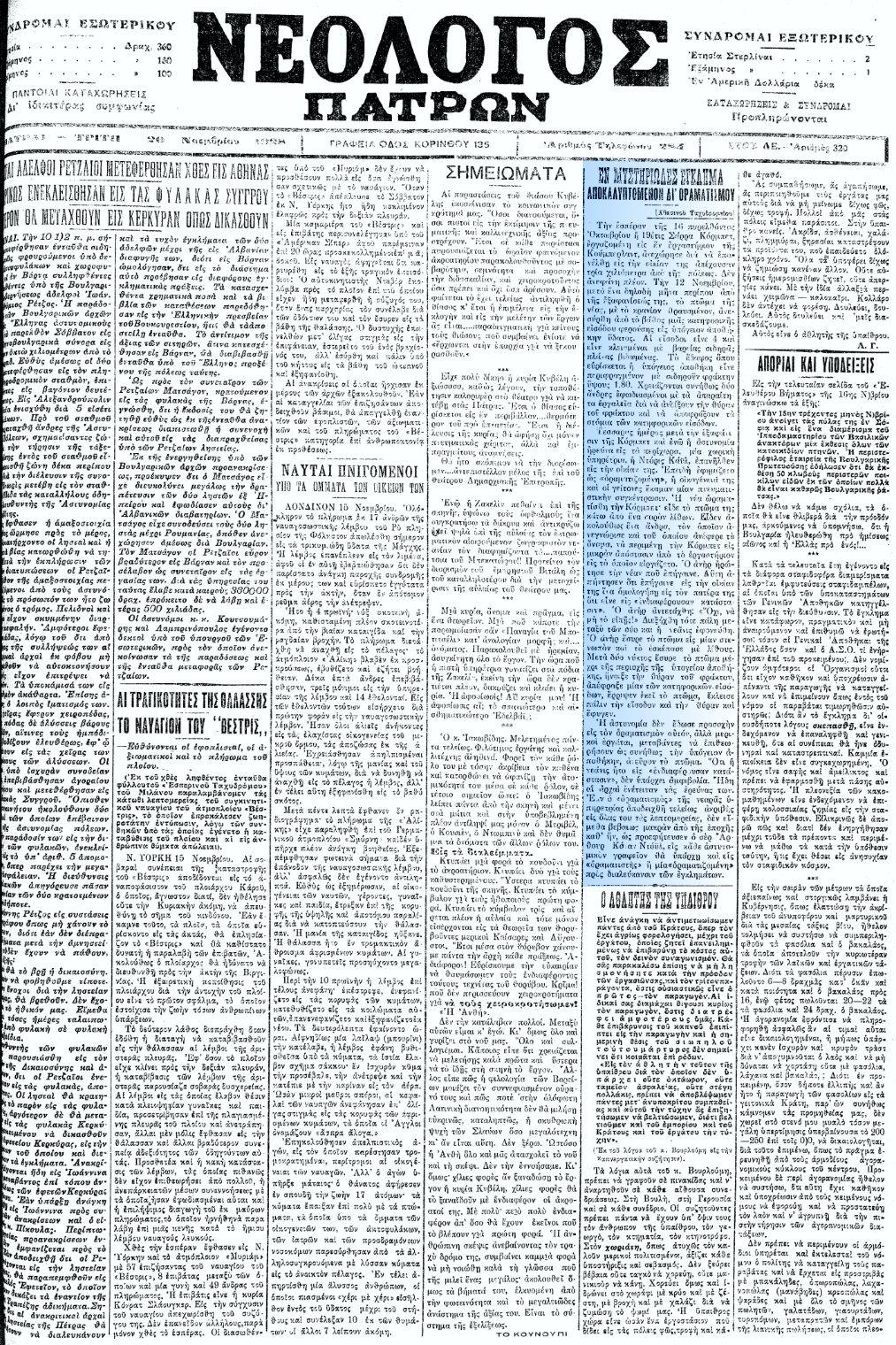 """Το άρθρο, όπως δημοσιεύθηκε στην εφημερίδα """"ΝΕΟΛΟΓΟΣ ΠΑΤΡΩΝ"""", στις 20/11/1928"""