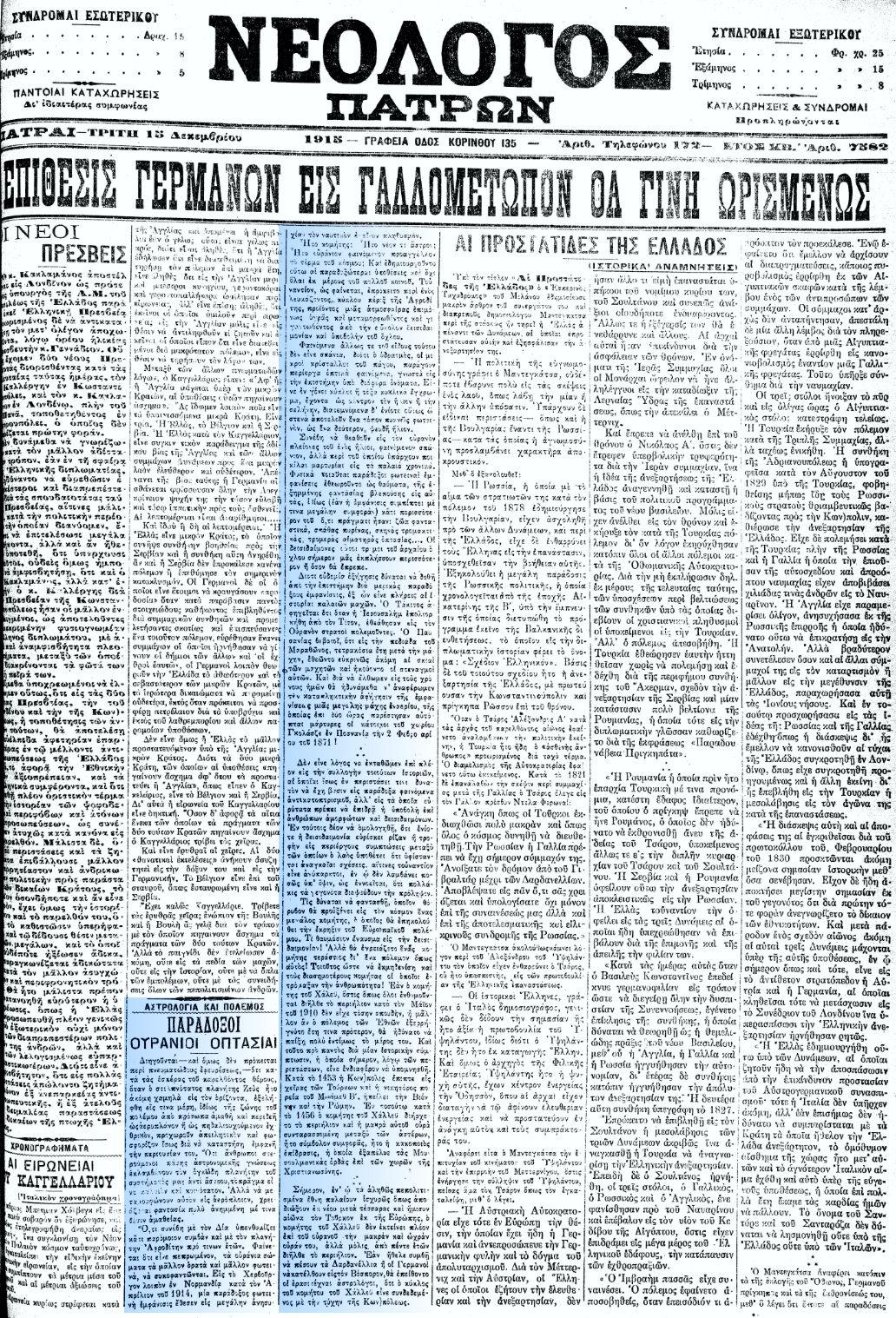 """Το άρθρο, όπως δημοσιεύθηκε στην εφημερίδα """"ΝΕΟΛΟΓΟΣ ΠΑΤΡΩΝ"""", στις 15/12/1915"""