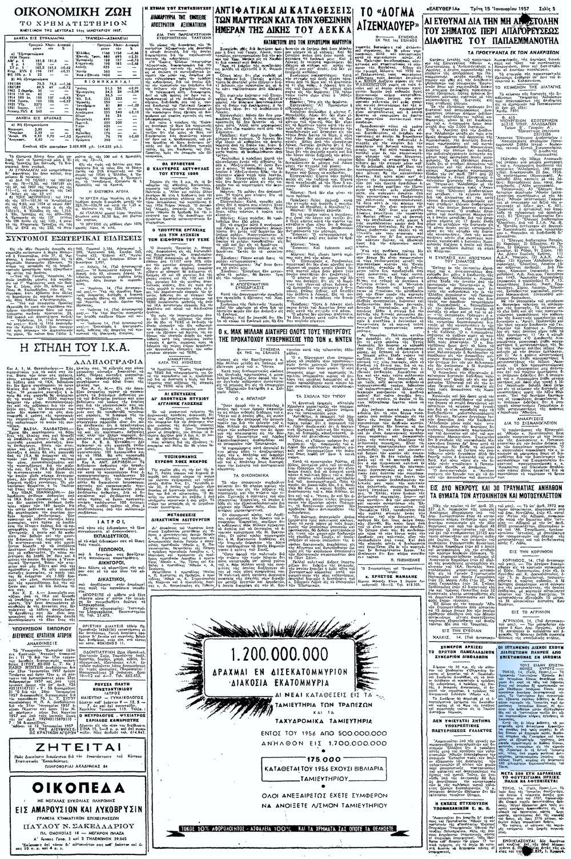"""Το άρθρο, όπως δημοσιεύθηκε στην εφημερίδα """"ΕΛΕΥΘΕΡΙΑ"""", στις 15/01/1957"""