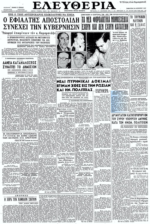 """Το άρθρο, όπως δημοσιεύθηκε στην εφημερίδα """"ΕΛΕΥΘΕΡΙΑ"""", στις 24/08/1957"""