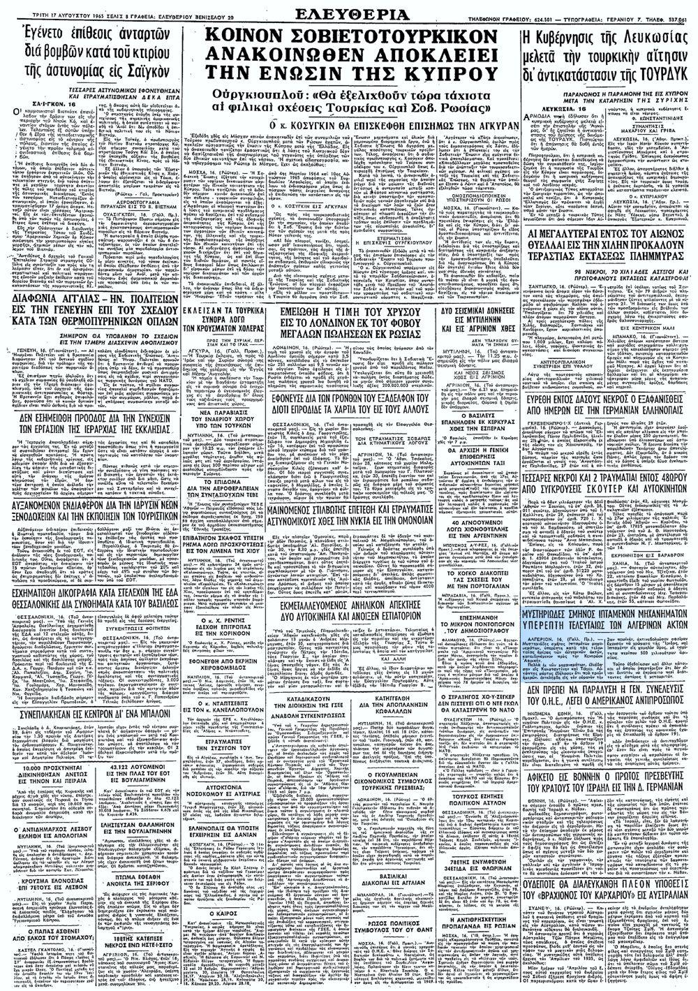 """Το άρθρο, όπως δημοσιεύθηκε στην εφημερίδα """"ΕΛΕΥΘΕΡΙΑ"""", στις 17/08/1965"""