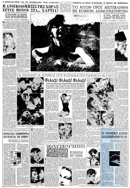 """Το άρθρο, όπως δημοσιεύθηκε στην εφημερίδα """"ΕΜΠΡΟΣ"""", στις 02/10/1952"""