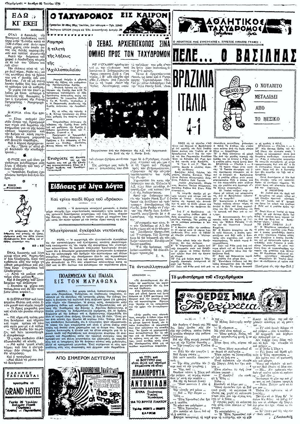 """Το άρθρο, όπως δημοσιεύθηκε στην εφημερίδα """"ΤΑΧΥΔΡΟΜΟΣ"""", στις 22/06/1970"""