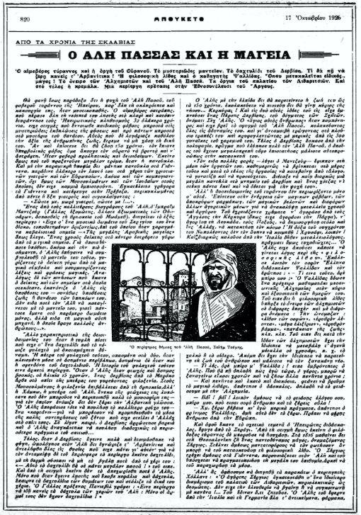 """Το άρθρο, όπως δημοσιεύθηκε στο περιοδικό """"ΜΠΟΥΚΕΤΟ"""", στις 17/10/1926"""