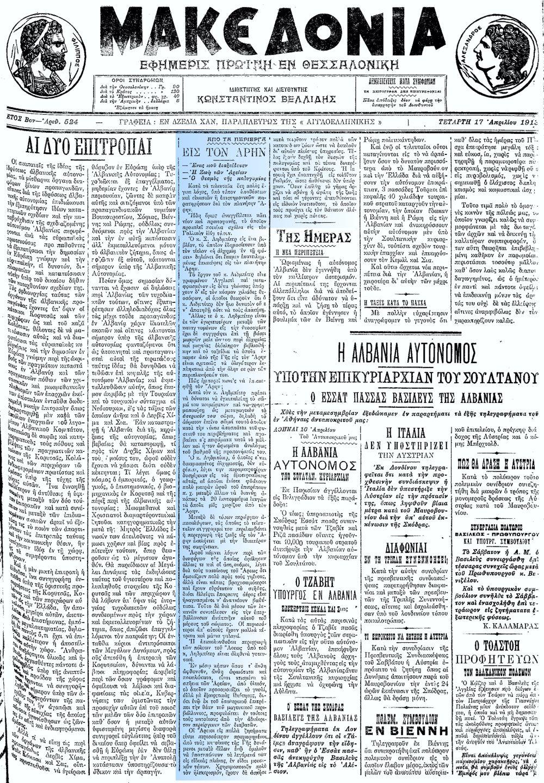 """Το άρθρο, όπως δημοσιεύθηκε στην εφημερίδα """"ΜΑΚΕΔΟΝΙΑ"""", στις 17/04/1913"""