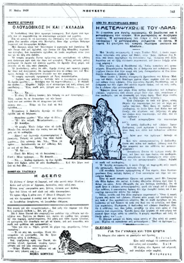 """Το άρθρο, όπως δημοσιεύθηκε στο περιοδικό """"ΜΠΟΥΚΕΤΟ"""", στις 29/05/1930"""