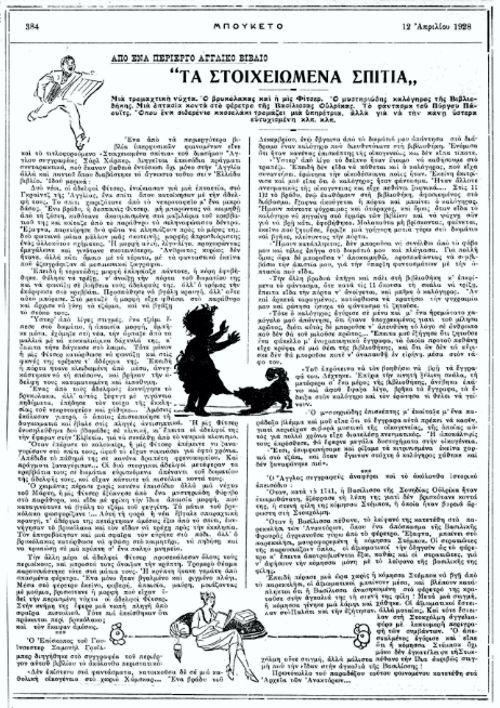 """Το άρθρο, όπως δημοσιεύθηκε στο περιοδικό """"ΜΠΟΥΚΕΤΟ"""", στις 12/04/1928"""