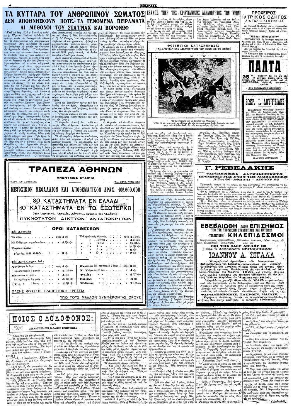 """Το άρθρο, όπως δημοσιεύθηκε στην εφημερίδα """"ΣΚΡΙΠ"""", στις 05/12/1926"""