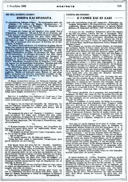 """Το άρθρο, όπως δημοσιεύθηκε στο περιοδικό """"ΜΠΟΥΚΕΤΟ"""", στις 01/11/1925"""
