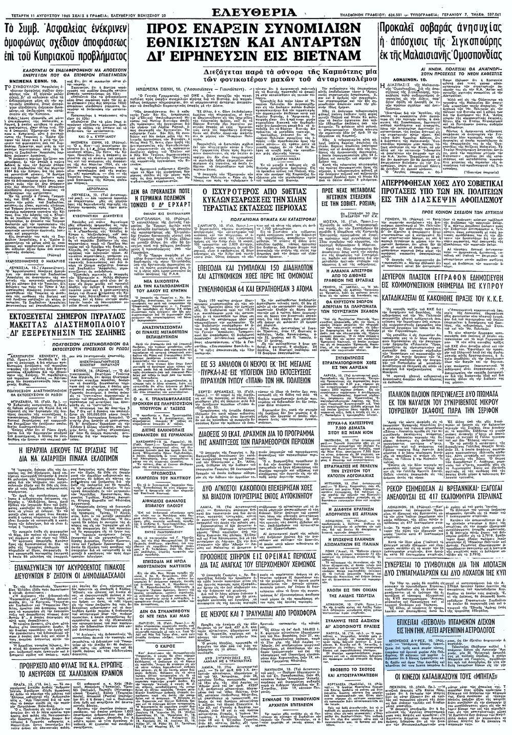 """Το άρθρο, όπως δημοσιεύθηκε στην εφημερίδα """"ΕΛΕΥΘΕΡΙΑ"""", στις 11/08/1965"""