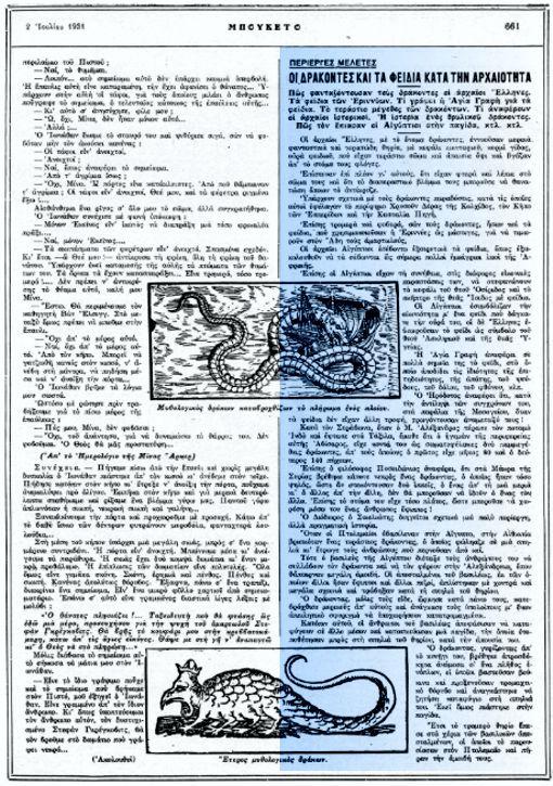"""Το άρθρο, όπως δημοσιεύθηκε στο περιοδικό """"ΜΠΟΥΚΕΤΟ"""", στις 02/07/1931"""
