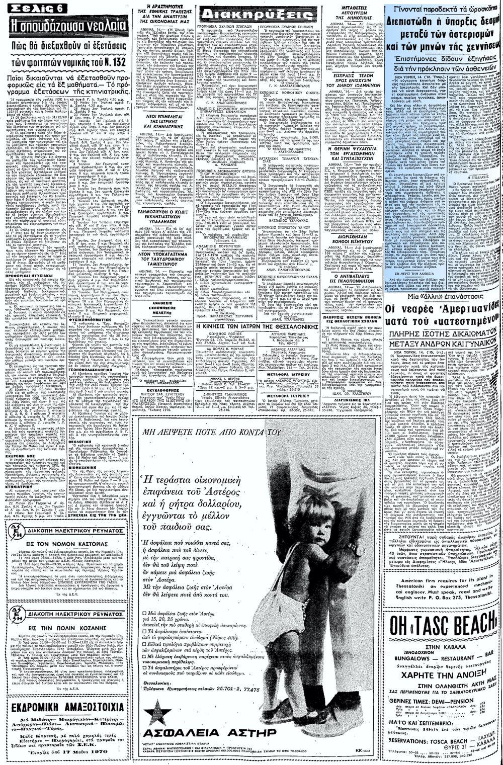 """Το άρθρο, όπως δημοσιεύθηκε στην εφημερίδα """"ΜΑΚΕΔΟΝΙΑ"""", στις 15/05/1970"""