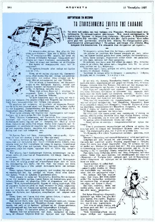 """Το άρθρο, όπως δημοσιεύθηκε στο περιοδικό """"ΜΠΟΥΚΕΤΟ"""", στις 13/10/1927"""