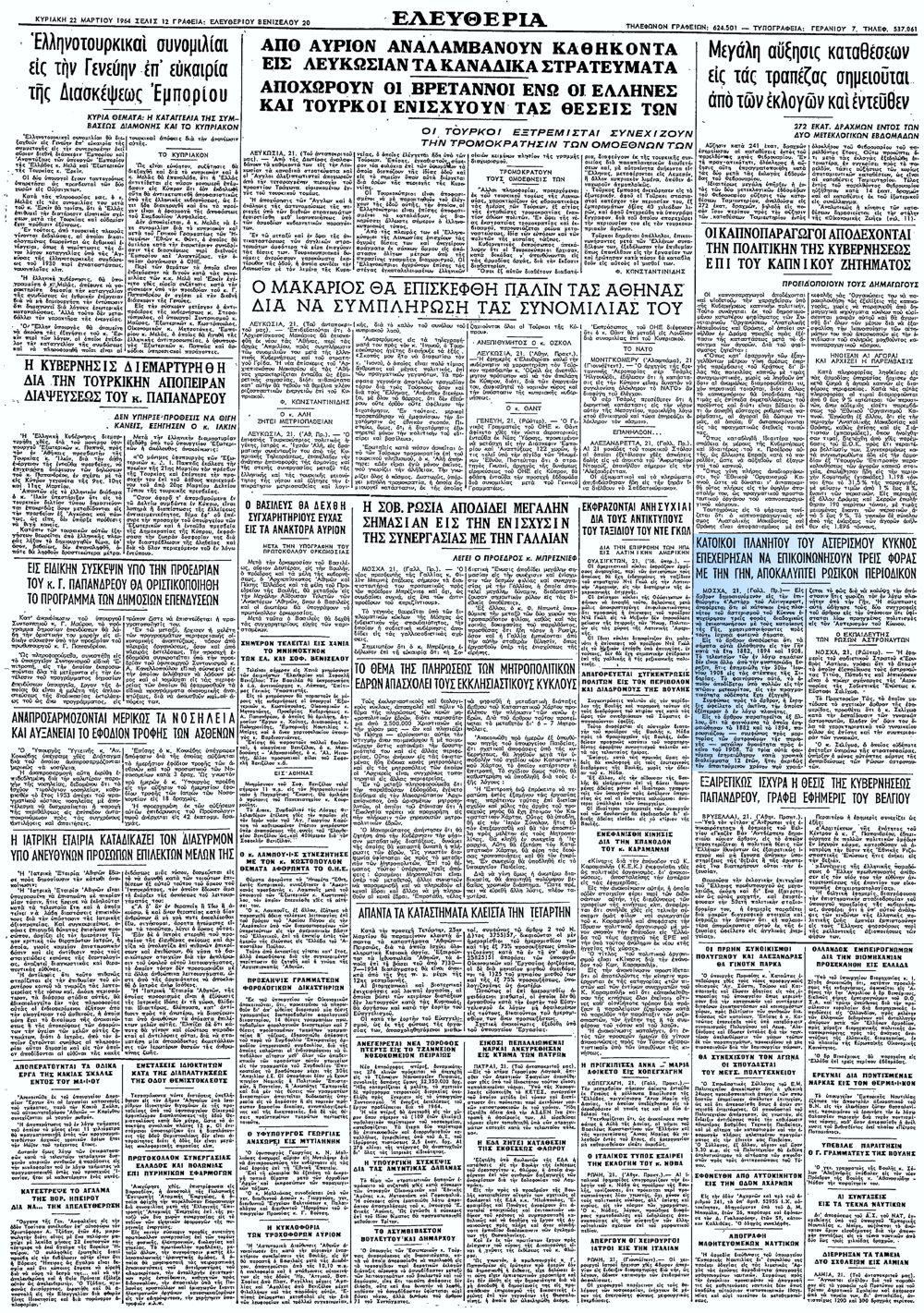 """Το άρθρο, όπως δημοσιεύθηκε στην εφημερίδα """"ΕΛΕΥΘΕΡΙΑ"""", στις 22/03/1964"""