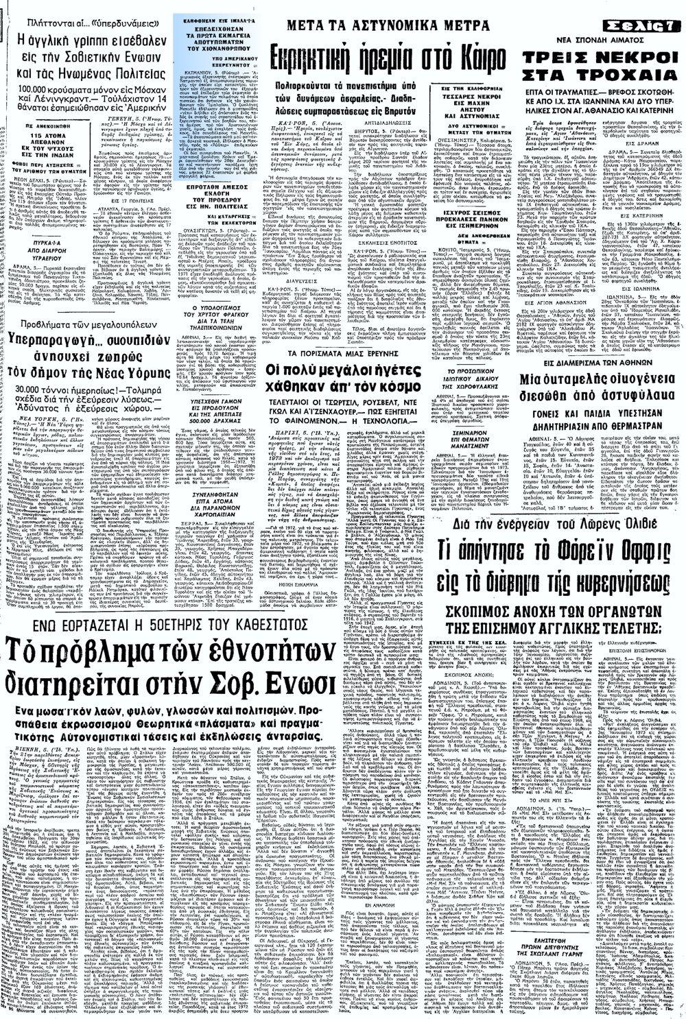 """Το άρθρο, όπως δημοσιεύθηκε στην εφημερίδα """"ΜΑΚΕΔΟΝΙΑ"""", στις 06/01/1973"""
