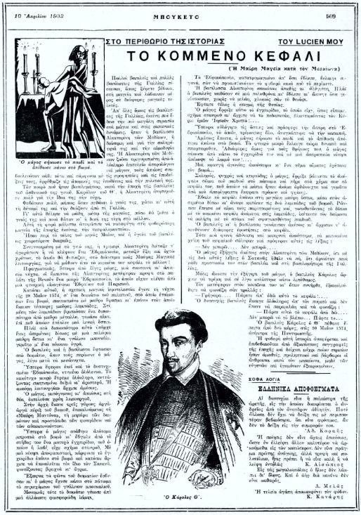 """Το άρθρο, όπως δημοσιεύθηκε στο περιοδικό """"ΜΠΟΥΚΕΤΟ"""", στις 10/04/1932"""