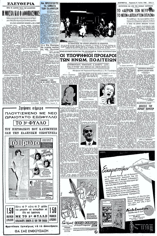 """Το άρθρο, όπως δημοσιεύθηκε στην εφημερίδα """"ΕΛΕΥΘΕΡΙΑ"""", στις 08/07/1960"""