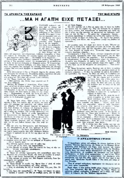 """Το άρθρο, όπως δημοσιεύθηκε στο περιοδικό """"ΜΠΟΥΚΕΤΟ"""", στις 26/02/1933"""