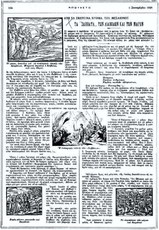 """Το άρθρο, όπως δημοσιεύθηκε στο περιοδικό """"ΜΠΟΥΚΕΤΟ"""", στις 06/09/1928"""