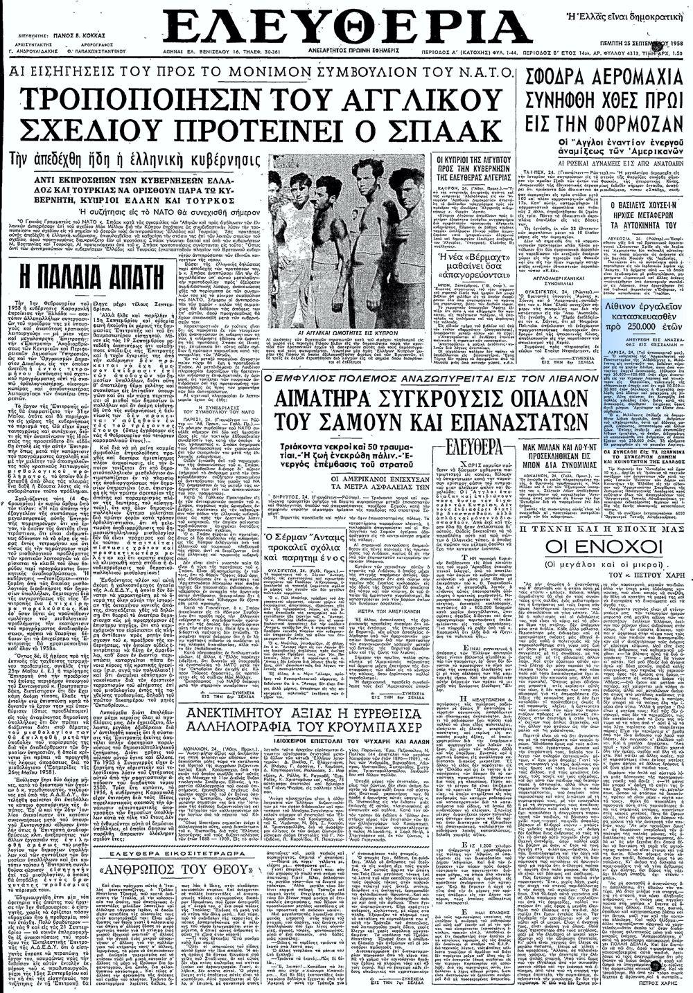 """Το άρθρο, όπως δημοσιεύθηκε στην εφημερίδα """"ΕΛΕΥΘΕΡΙΑ"""", στις 25/09/1958"""