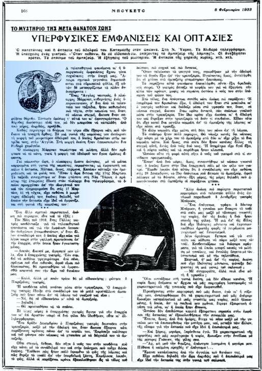"""Το άρθρο, όπως δημοσιεύθηκε στο περιοδικό """"ΜΠΟΥΚΕΤΟ"""", στις 05/02/1933"""