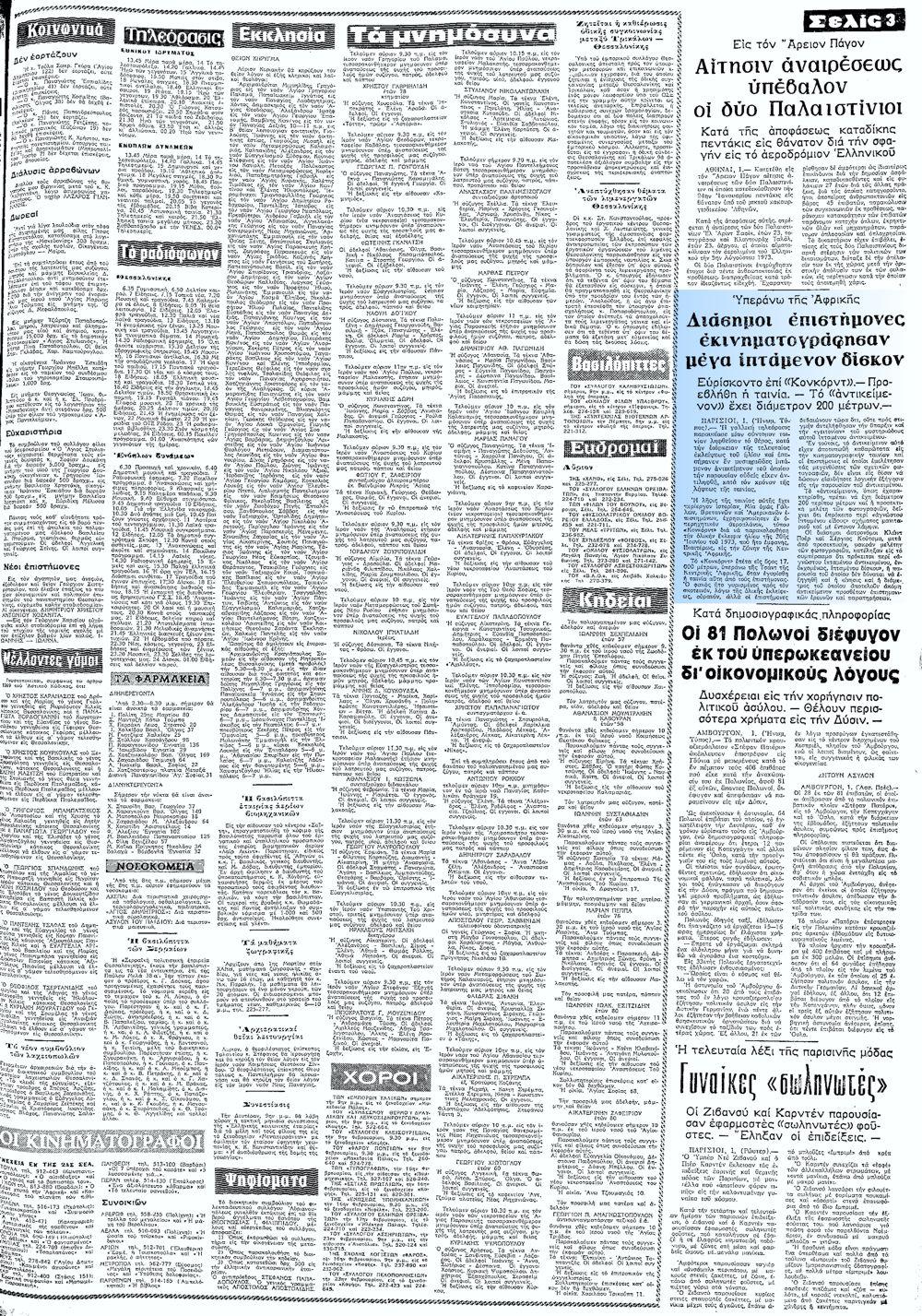 """Το άρθρο, όπως δημοσιεύθηκε στην εφημερίδα """"ΜΑΚΕΔΟΝΙΑ"""", στις 02/02/1974"""