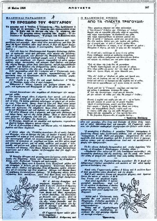 """Το άρθρο, όπως δημοσιεύθηκε στο περιοδικό """"ΜΠΟΥΚΕΤΟ"""", στις 16/05/1926"""