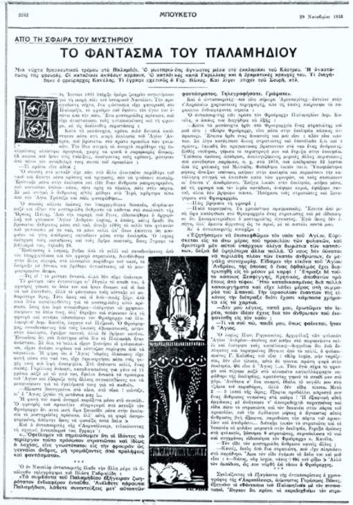 """Το άρθρο, όπως δημοσιεύθηκε στο περιοδικό """"ΜΠΟΥΚΕΤΟ"""", στις 29/11/1934"""