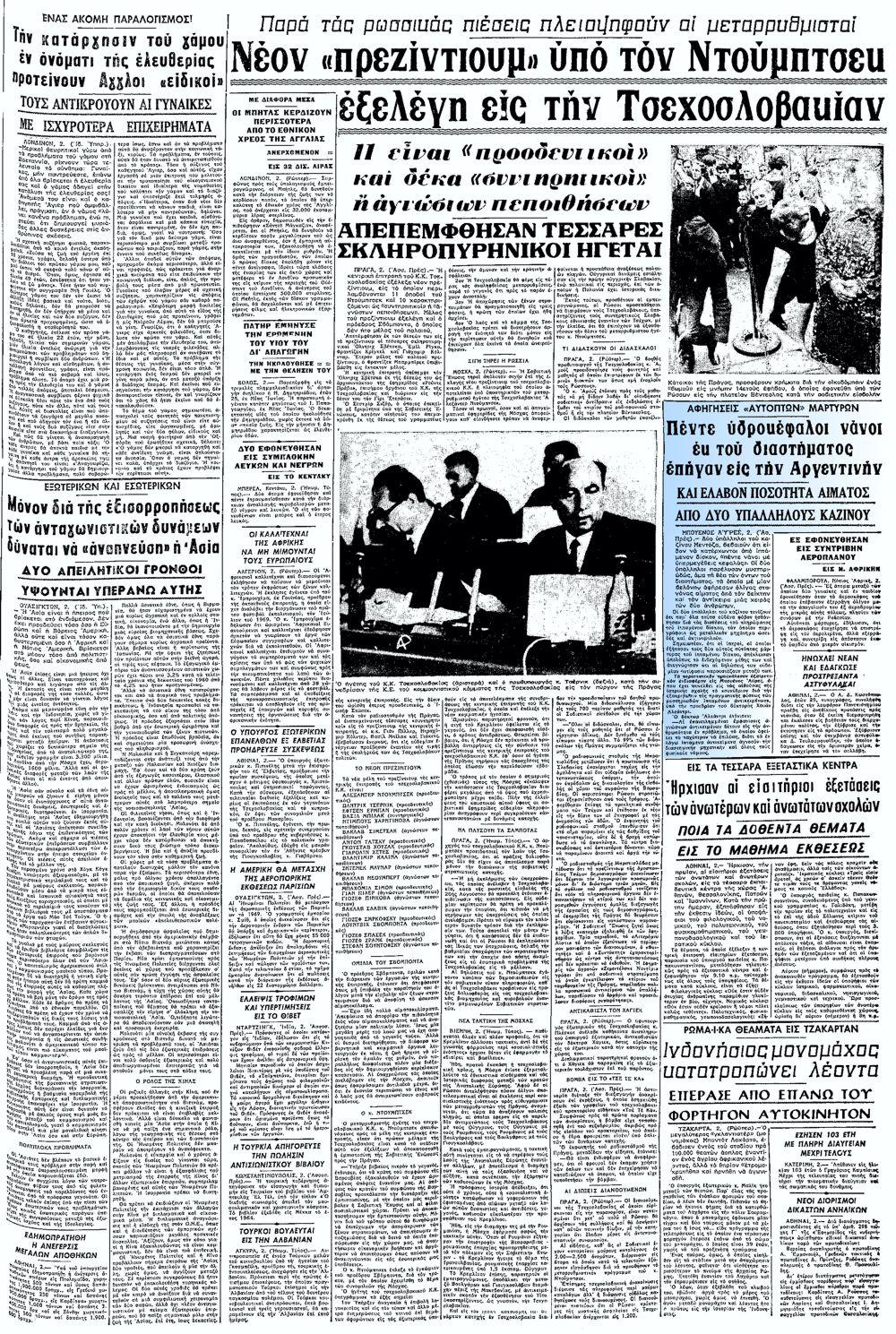 """Το άρθρο, όπως δημοσιεύθηκε στην εφημερίδα """"ΜΑΚΕΔΟΝΙΑ"""", στις 03/09/1968"""