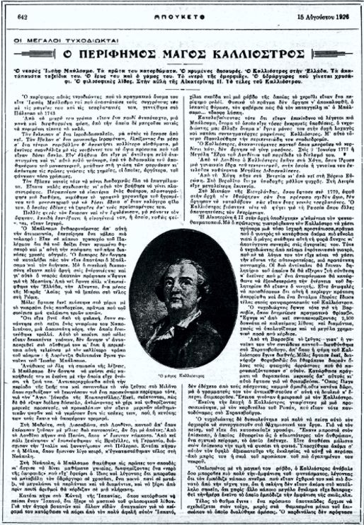 """Το άρθρο, όπως δημοσιεύθηκε στο περιοδικό """"ΜΠΟΥΚΕΤΟ"""", στις 15/08/1926"""
