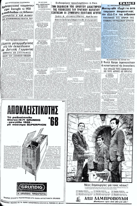 """Το άρθρο, όπως δημοσιεύθηκε στην εφημερίδα """"ΜΑΚΕΔΟΝΙΑ"""", στις 17/03/1968"""