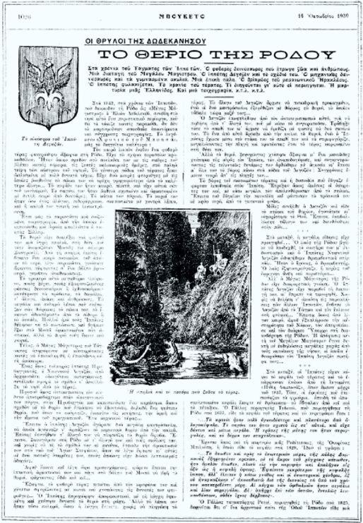 """Το άρθρο, όπως δημοσιεύθηκε στο περιοδικό """"ΜΠΟΥΚΕΤΟ"""", στις 16/10/1930"""