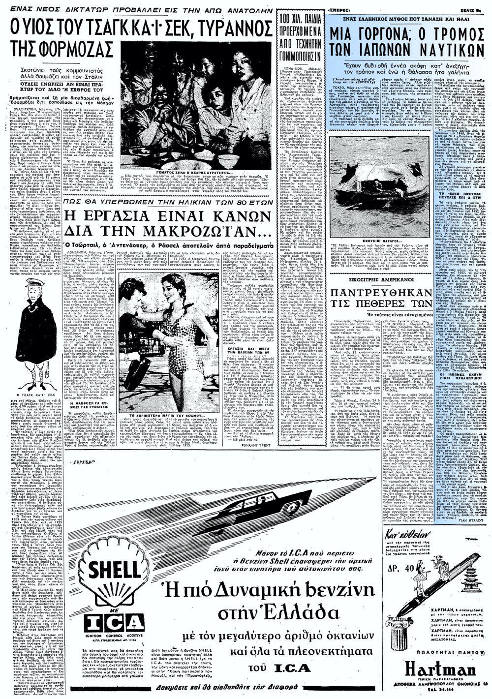 """Το άρθρο, όπως δημοσιεύθηκε στην εφημερίδα """"ΕΜΠΡΟΣ"""", στις 02/04/1955"""