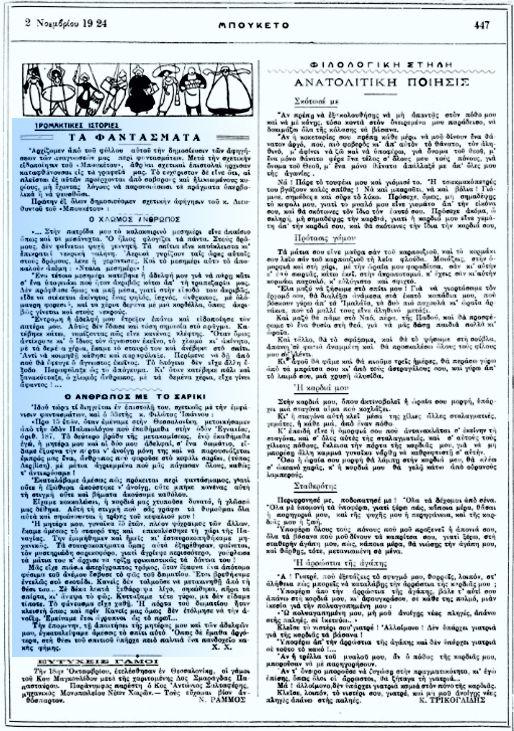"""Το άρθρο, όπως δημοσιεύθηκε στο περιοδικό """"ΜΠΟΥΚΕΤΟ"""", στις 02/11/1924"""