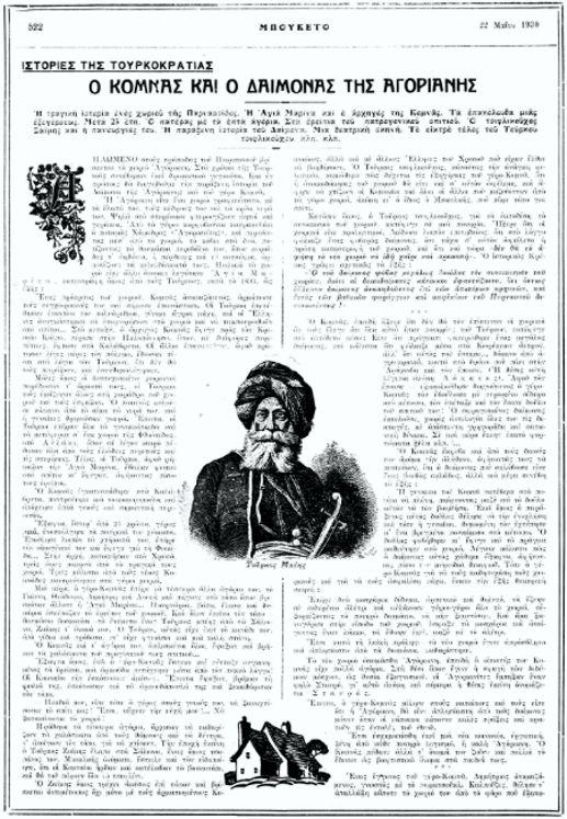 """Το άρθρο, όπως δημοσιεύθηκε στο περιοδικό """"ΜΠΟΥΚΕΤΟ"""", στις 22/05/1930"""