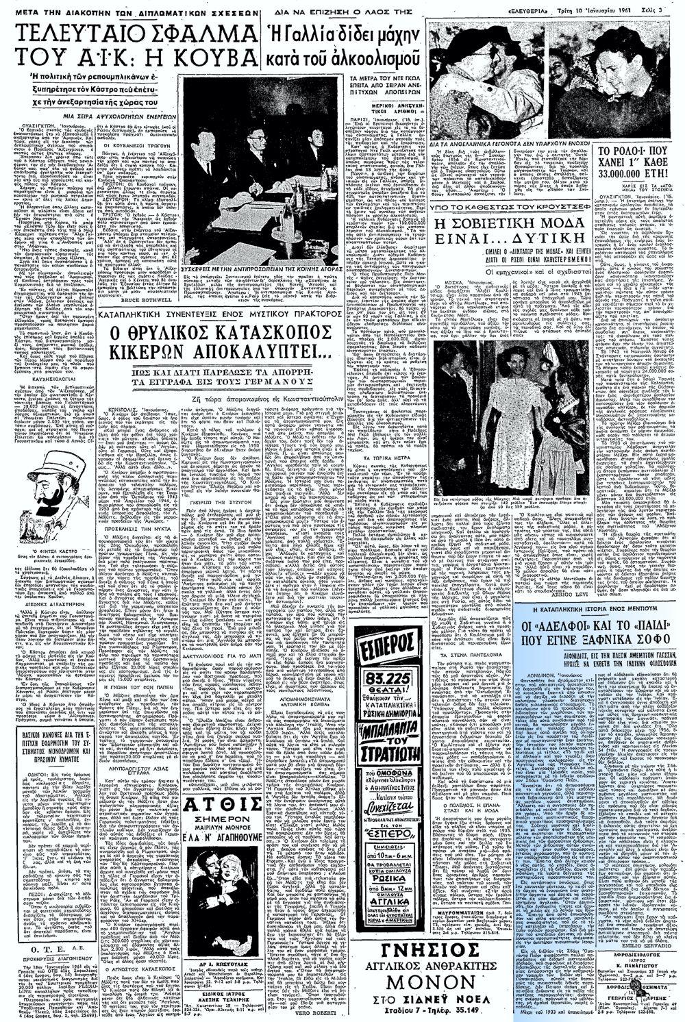 """Το άρθρο, όπως δημοσιεύθηκε στην εφημερίδα """"ΕΛΕΥΘΕΡΙΑ"""", στις 10/01/1961"""