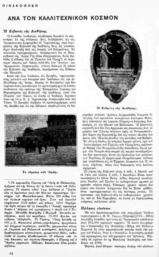 """Το άρθρο, όπως δημοσιεύθηκε στο περιοδικό """"ΠΙΝΑΚΟΘΗΚΗ"""", στο τεύχος Ιουνίου-Ιουλίου του 1911"""