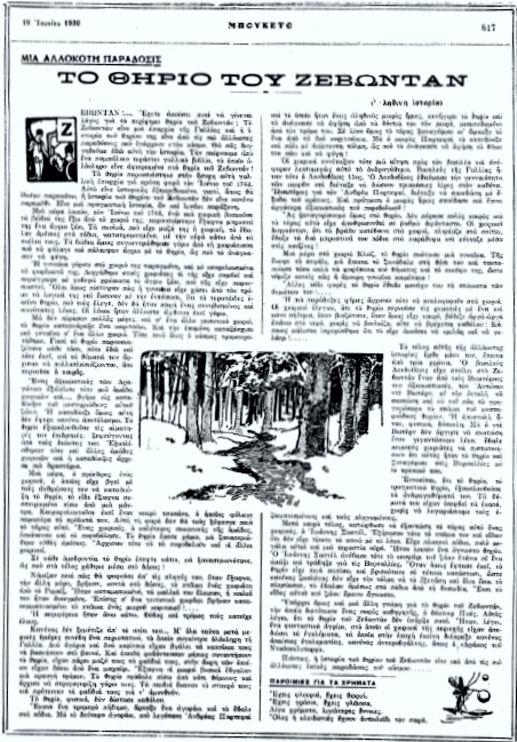 """Το άρθρο, όπως δημοσιεύθηκε στο περιοδικό """"ΜΠΟΥΚΕΤΟ"""", στις 19/06/1930"""