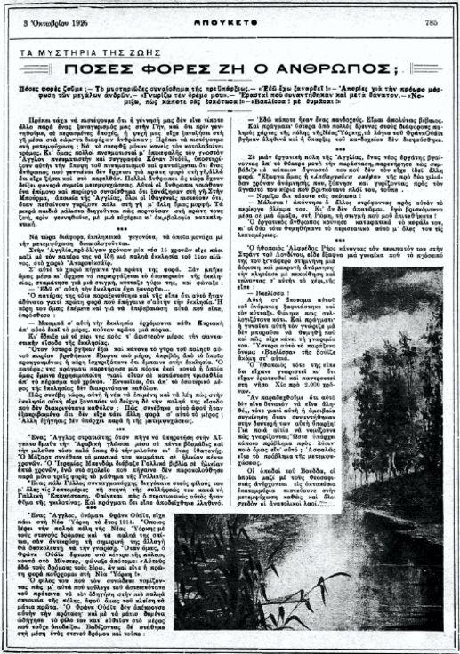 """Το άρθρο, όπως δημοσιεύθηκε στο περιοδικό """"ΜΠΟΥΚΕΤΟ"""", στις 03/10/1926"""