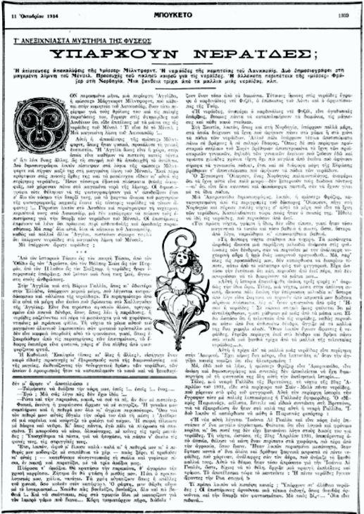 """Το άρθρο, όπως δημοσιεύθηκε στο περιοδικό """"ΜΠΟΥΚΕΤΟ"""", στις 11/10/1934"""