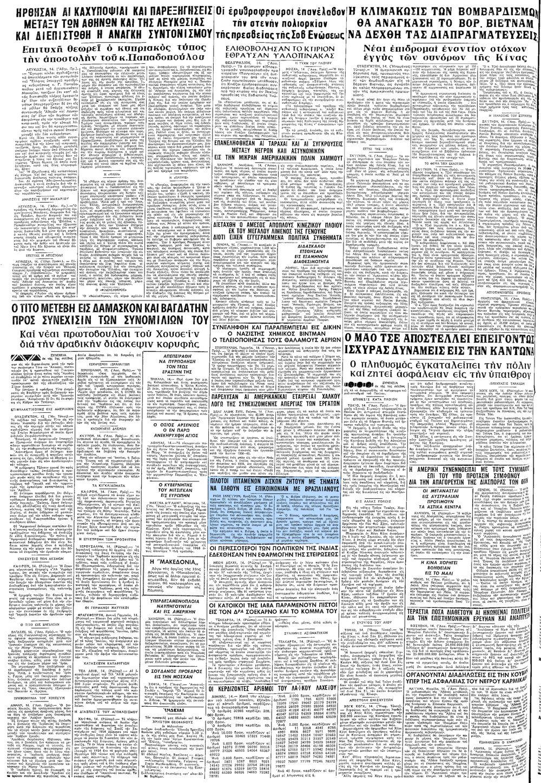 """Το άρθρο, όπως δημοσιεύθηκε στην εφημερίδα """"ΜΑΚΕΔΟΝΙΑ"""", στις 15/08/1967"""
