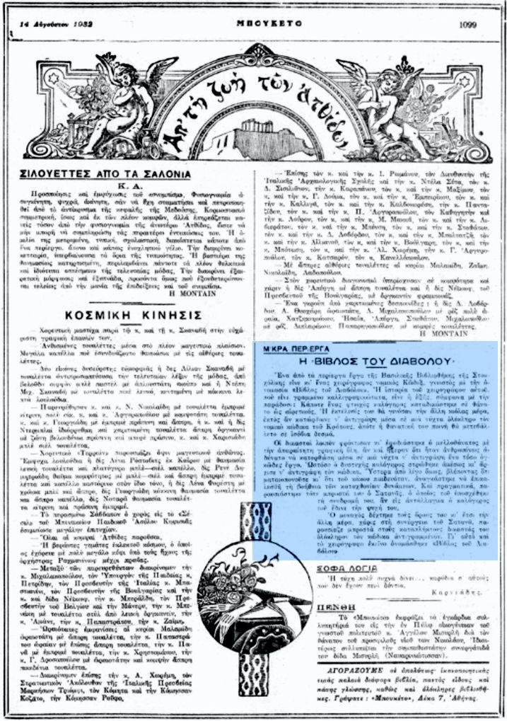 """Το άρθρο, όπως δημοσιεύθηκε στο περιοδικό """"ΜΠΟΥΚΕΤΟ"""", στις 14/08/1932"""