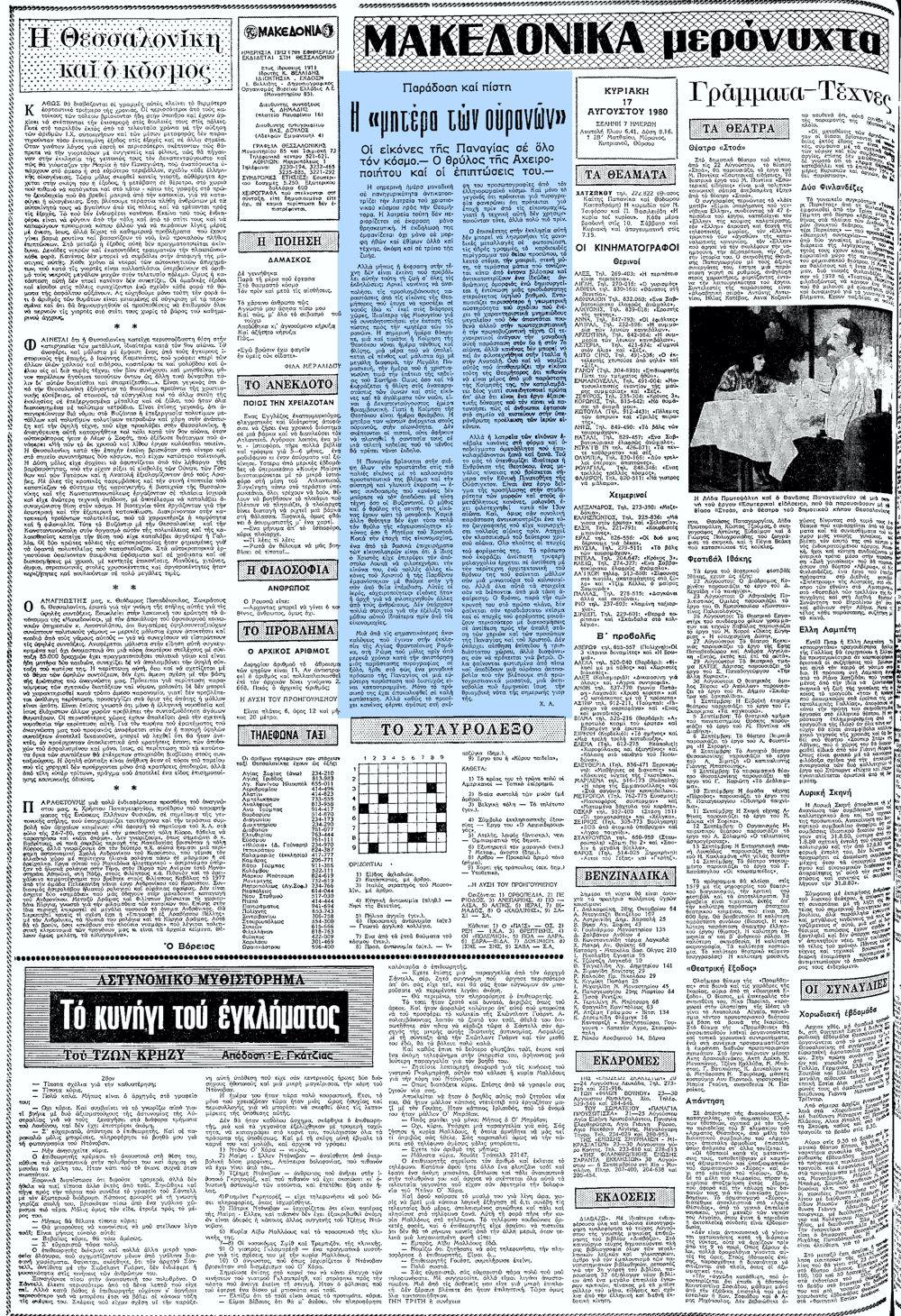 """Το άρθρο, όπως δημοσιεύθηκε στην εφημερίδα """"ΜΑΚΕΔΟΝΙΑ"""", στις 17/08/1980"""
