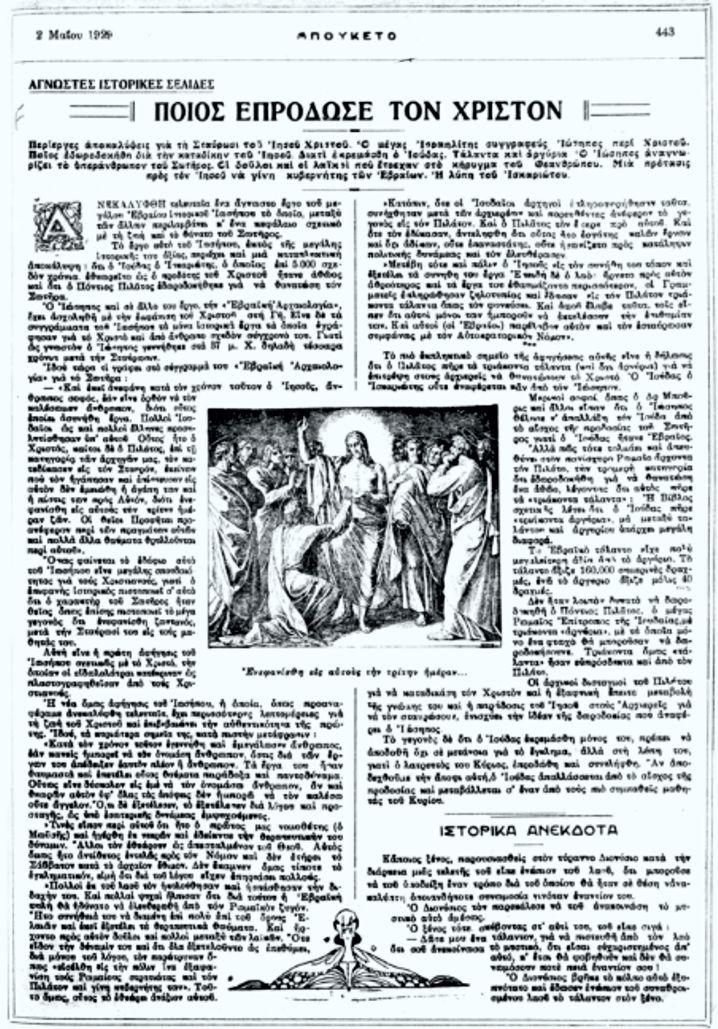 """Το άρθρο, όπως δημοσιεύθηκε στο περιοδικό """"ΜΠΟΥΚΕΤΟ"""", στις 02/05/1929"""