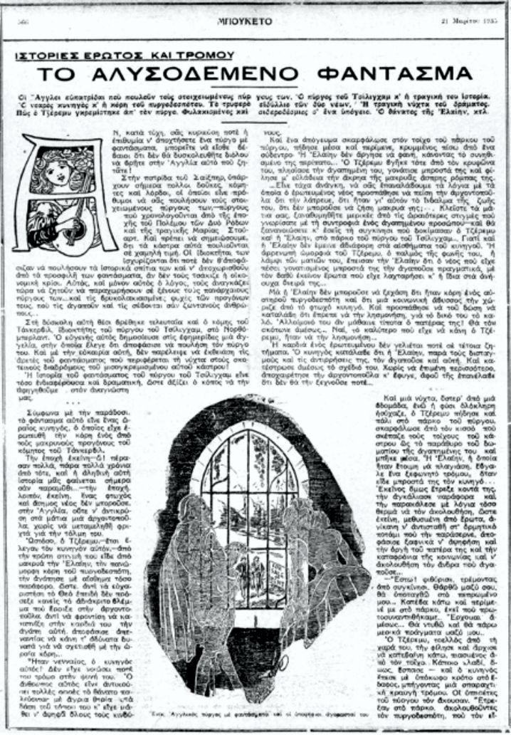 """Το άρθρο, όπως δημοσιεύθηκε στο περιοδικό """"ΜΠΟΥΚΕΤΟ"""", στις 21/03/1935"""