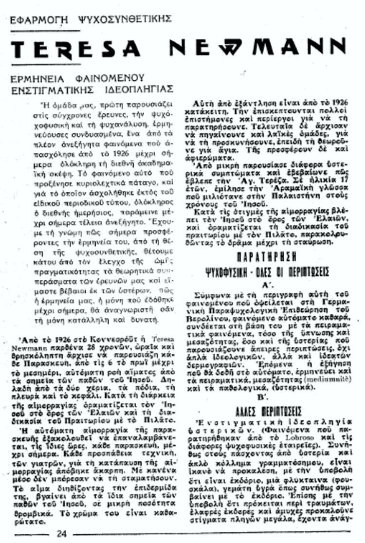 """Το άρθρο, όπως δημοσιεύθηκε στο πρώτο τεύχος του περιοδικού """"ΣΤΑΘΜΟΣ"""", το 1933"""