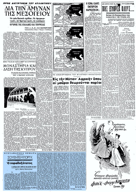 """Το άρθρο, όπως δημοσιεύθηκε στην εφημερίδα """"ΕΛΕΥΘΕΡΙΑ"""", στις 27/05/1951"""