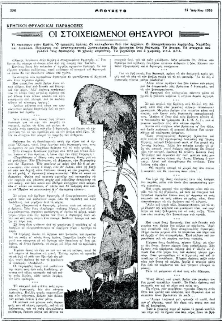 """Το άρθρο, όπως δημοσιεύθηκε στο περιοδικό """"ΜΠΟΥΚΕΤΟ"""", στις 24/04/1930"""