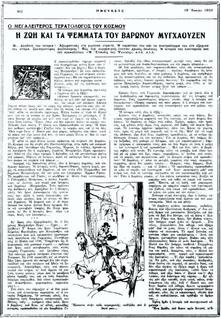 """Το άρθρο, όπως δημοσιεύθηκε στο περιοδικό """"ΜΠΟΥΚΕΤΟ"""", στις 18/06/1933"""