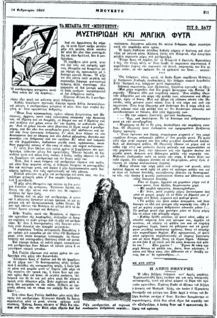 """Το άρθρο, όπως δημοσιεύθηκε στο περιοδικό """"ΜΠΟΥΚΕΤΟ"""", στις 14/02/1932"""